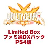 【Amazon.co.jpエビテン限定】ギルティギア イグザード レベレーター Limited Box ファミ通DXパック PS4版【阿々久商店限定】 (【数量限定】 同梱)