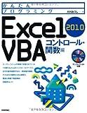 かんたんプログラミング Excel 2010 VBA コントロール・関数編