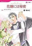 花嫁には秘密 (HQ comics ミ 1-1)