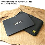 VAIO X専用薄型キャリングケース/横型/S/L/Xバッテリー対応/バリスティックナイロン