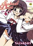 School Days 1 (1) (ムーグコミックス)