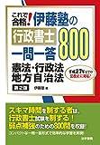 これで合格!伊藤塾の行政書士一問一答800―憲法・行政法・地方自治法