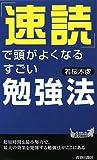 「速読」で頭がよくなるすごい勉強法 (プレイブックス 887) (プレイブックス 887)