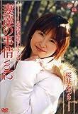 妻達の事情 Vol. 2 桜井みづき [DVD][アダルト]