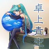 バーボンハウスへようこそ (feat. 初音ミク)
