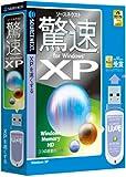 ソースネクスト 驚速 for Windows XP(Uメモ)