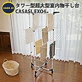 【物干し】[ゲリラ豪雨対策!]ヨーロッパのオシャレブランド!!「CASASI EXO4 (カサシ イーエックスオー4)」美容師さんに大人気、業務用洗濯物干しスタンド。