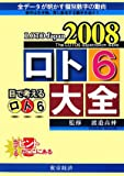 LOTO Japan〈2008〉ロト6大全―全データが明かす個別数字の動向