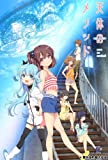 天体のメソッド 2(特装限定版) [Blu-ray]