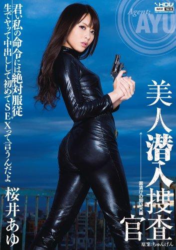 美人潜入捜査官 桜井あゆ ワンズファクトリー [DVD]