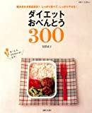 ダイエットおべんとう300—組み合わせ自由自在!しっかり食べて、しっかりやせる! (別冊すてきな奥さん)