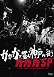 ガガガと響く神戸の街 コザック前田&ガガガSP復活ドキュメント [DVD]