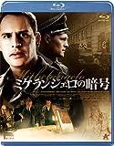 ミケランジェロの暗号 [Blu-ray]
