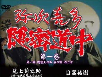弥次喜多隠密道中 第一巻 1話「隠密大作戦」、2話「逃亡者」 [DVD]