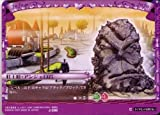 ジョジョの奇妙な冒険ABC 3弾 【コモン】 《ステージ》 J-296 杜王町・アンジェロ岩