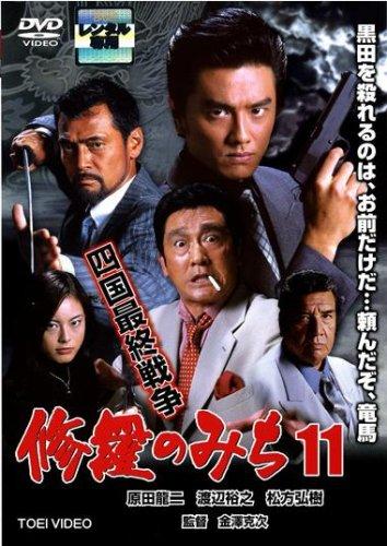 修羅のみち 四国最終戦争 11 [レンタル落ち] [DVD]
