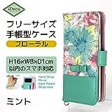 [各種スマートフォン対応]フローラル(クリーム)花柄マルチダイアリーカバーミント【SMC-C09GR】