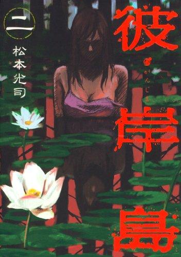 彼岸島(2) (ヤングマガジンコミックス)