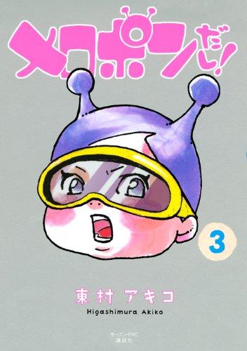 メロポンだし!(3) (モーニングKC)