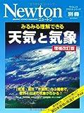 みるみる理解できる天気と気象―「気温・気圧・水蒸気」の3要素で,世界と日本の気象 (ニュートンムック Newton別冊サイエンステキストシリーズ)