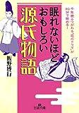 """眠れないほどおもしろい源氏物語: 千年読みつがれる""""恋のドラマ""""が90分で読める!"""