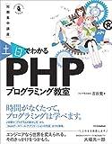 ?短期集中講座? 土日でわかる PHPプログラミング教室 環境づくりからWebアプリが動くまでの2日間コース