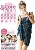 S-Cute Girls 友田彩也香 波多野結衣 愛原さえ S-Cute [DVD]