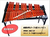【スタンド付き】全音 卓上 木琴(卓奏用シロフォン) ZX-32AP/ばち付き