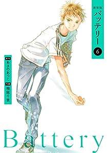 新装版バッテリー(6)<バッテリー> (カドカワデジタルコミックス)
