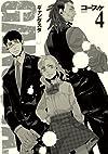 GANGSTA. 4 (バンチコミックス)