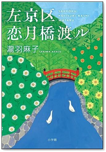 左京区恋月橋渡ル