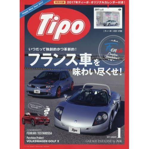 Tipo (ティーポ) 2017年1月号 Vol.331