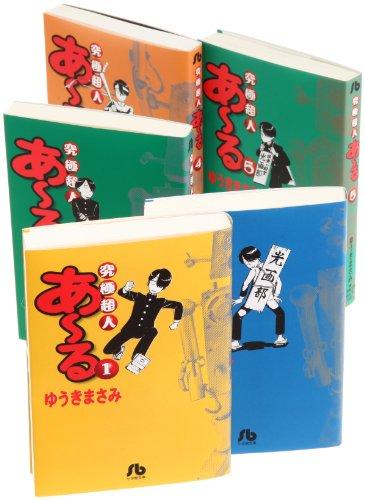 究極超人あ~る 全巻セット (小学館文庫)