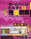 ホームページ・ビルダー13 完全制覇パーフェクト Version13/12/11/10/9/8/7対応