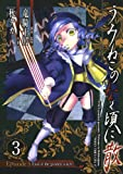 うみねこのなく頃に散 Episode5:End of the golden witch3巻 (デジタル版ガンガンコミックスJOKER)