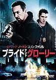プライド&グローリー[DVD]