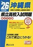 沖縄県県立高校入試問題 平成26年度受験