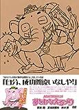 人生成功開運アニメ 夢をかなえるゾウ[DVD]