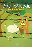チェルノブイリの森—事故後20年の自然誌(メアリー・マイシオ)
