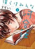 僕らはみんな河合荘(3) (ヤングキングコミックス)