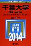 千葉大学(理系-前期日程) (2014年版 大学入試シリーズ)