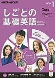 NHKテレビ しごとの基礎英語 2016年 1月号 [雑誌] NHKテキスト
