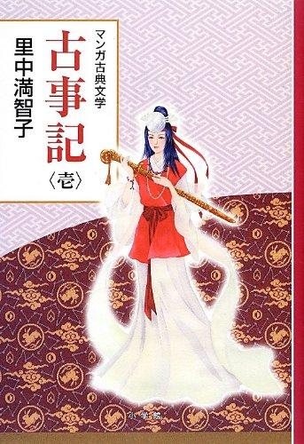 古事記 壱: 創業90周年企画 (マンガ古典文学シリーズ)