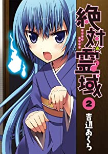 絶対☆霊域(2) (ガンガンコミックスJOKER)