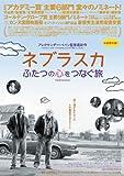 ネブラスカ ふたつの心をつなぐ旅(アレクサンダー・ペイン監督) [DVD]
