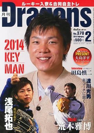 月刊 Dragons (ドラゴンズ) 2014年 02月号 [雑誌]
