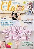 Clara (クララ) 2015年 07月号 東京バレエショップクルーズMAP付き
