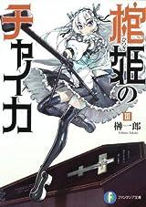 漫画連載もスタートする榊一郎のラノベ「棺姫のチャイカ」第3巻