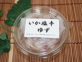 イカの塩辛 柚子風味(冷凍)150g 九州は長崎県産