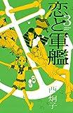 恋と軍艦(3) (なかよしコミックス)